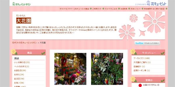 大田区山王大森駅近くの花屋です。フラワーギフト、スタンド花、コチョウランのお届けはこちらから